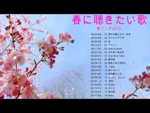 春に聴きたい歌 春ソング 卒業 春歌 メドレー♥♥ 春の歌 J Pop ♥♥ 春に聴きたくなる 曲