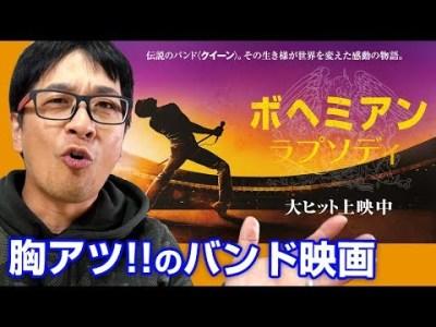 泣ける!最高のバンド映画【ボヘミアンラプソディ】映画批評 クイーン大好き!
