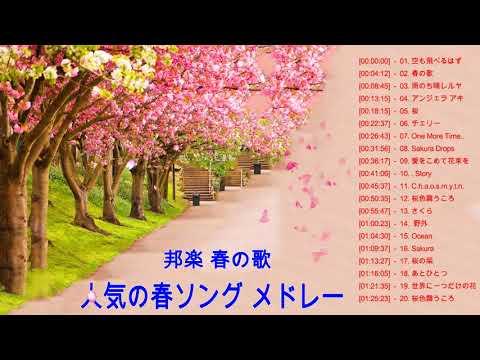 邦楽 春の歌 春うた 人気の春ソング メドレー ♪ღ♫ 春の歌 JPop ♪ღ♫ 春に聴きたい曲 ♪ღ♫ 秋の音楽メドレー
