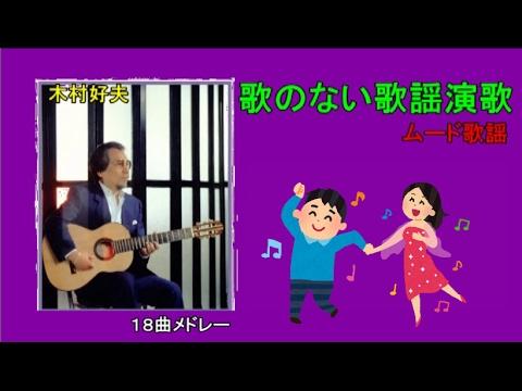 歌のない歌謡演歌 ムード歌謡 ① 18曲 木村好夫