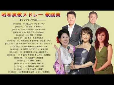 昭和演歌メドレー 歌謡曲 ♥♥ 懐メロ歌謡曲 100 盛り場演歌メドレー♥♥ Japanese Enka Songs