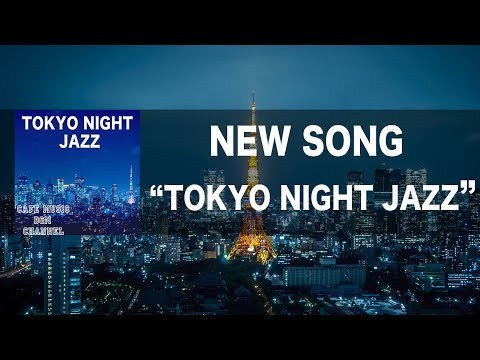 """Cafe Music BGM channel – NEW SONGS  """"TOKYO NIGHT JAZZ"""""""