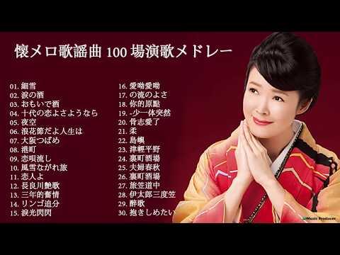 日本演歌經典 メドレー ♪♪ 懐メロ歌謡曲 100 場演歌メドレー