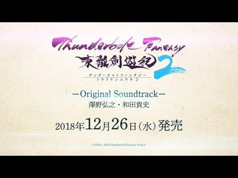 「Thunderbolt Fantasy 東離劍遊紀2」オリジナルサウンドトラック発売CM