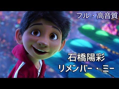 リメンバー・ミー/石橋陽彩【高音質・高画質・歌詞付き】オリジナル・サウンドトラック