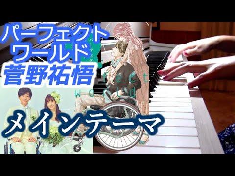 メインテーマ 松坂桃李主演「パーフェクトワールド」菅野祐悟 サントラ フジテレビ ドラマ 「Perfect World」Fuji TV OST Yugo Kanno