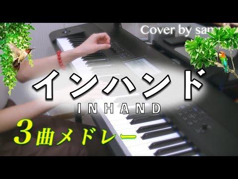 【楽譜あり】ドラマ「インハンド / Inhand」サントラ3曲メドレー