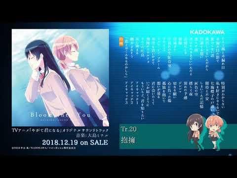 TVアニメ「やがて君になる」オリジナルサウンドトラック全曲試聴動画