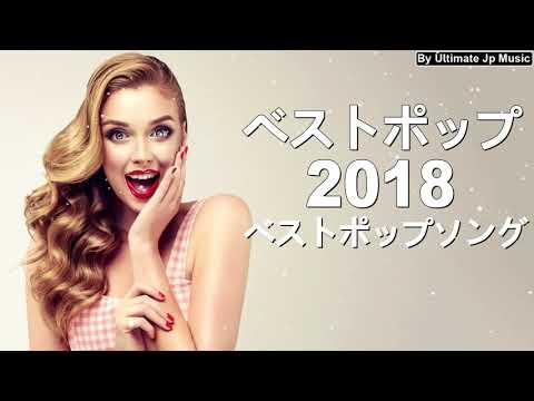 【作業用BGM】人気の曲 2018 2019  洋楽ヒットチャートメドレー2018 2019 (高音質)  洋楽 ヒット チャート 最新  洋楽 ランキング 最新