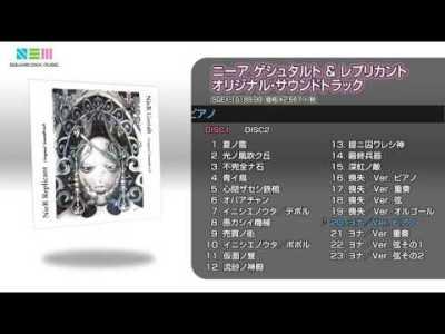 ニーア ゲシュタルト&レプリカント オリジナル・サウンドトラック