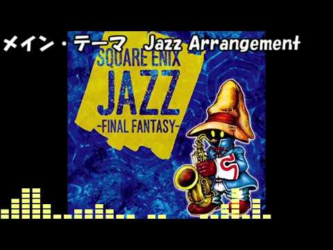 【作業用BGM】FFの名曲 12曲 Jazz Arrange ~ FAINAL FANTASY