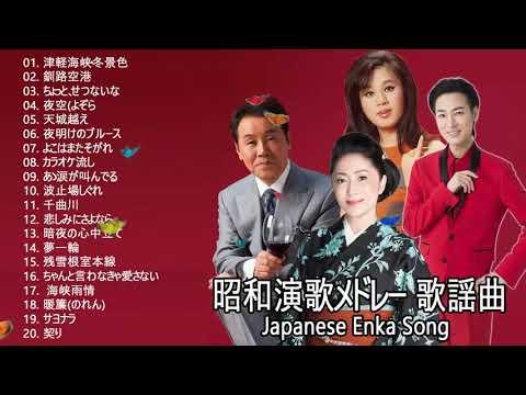 男性演歌歌手 ♥ Japanese Enka Songs ♥ 新曲演歌男性2019♥ 日本演歌 高音質 ♥♥ 昭和演歌メドレー 歌謡曲