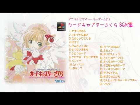 【高音質】アニメチックストーリーゲーム (1) カードキャプターさくら 【オリジナルサウンドトラック】