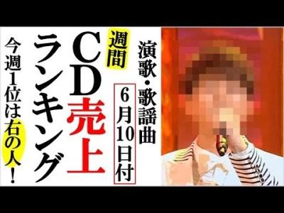 演歌CD売上週間オリコンランキング!1位は近々発売の新曲!やっぱり強い山内恵介や純烈を超える新曲とは?