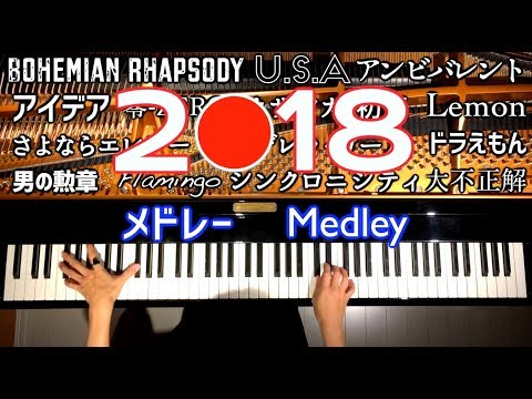 2018年まとめメドレー/ピアノカバー/J POPメドレー/2018年 名曲 邦楽/作業用BGM/Piano Cover/CANACANA