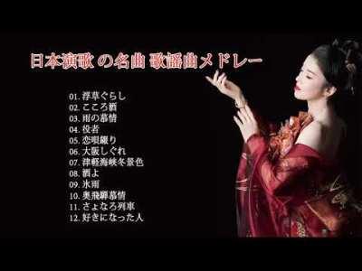日本の演歌はメドレー ♪♪ 女性演歌歌手 ♪♪ 日本演歌 の名曲 メドレー Vol.3