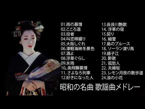日本演歌 の名曲 歌謡曲メドレー♪ღ♫日本の演歌はメドレーを叩く