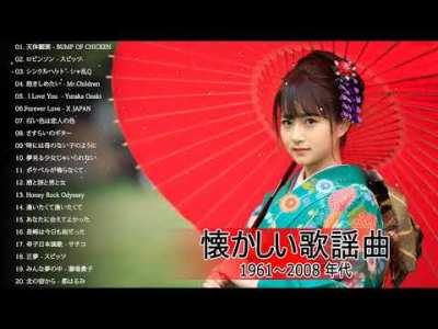 懐かしい歌謡曲 高音質 年代順 1961〜2008 ♥♥♥ Best Japanese Enka Songs 1961〜2008