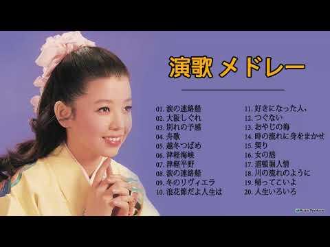 歌い たい歌ベスト 演歌 名曲 ランキング 演歌 メドレー 昭和 ♪♪ 歌い たい歌ベスト