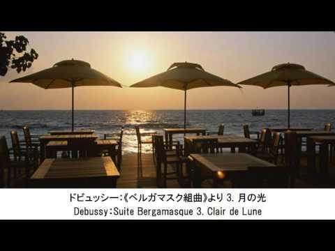 【作業用BGM】勉強や仕事がはかどるクラシック名曲集55(6時間)