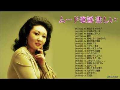 ムード歌謡 悲しい メドレー ♪♪ ムード歌謡 人気曲 おすすめの名曲 Vol.3