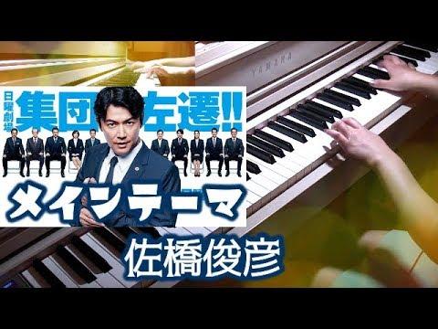 福山雅治主演  日曜劇場『集団左遷!!』TBS メインテーマ 佐橋俊彦 サントラ OST