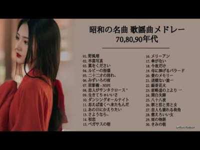 昭和の名曲 歌謡曲メドレー 70,80,90年代 懐メロ 作業用BGM
