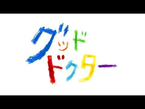 【DTM】グッド・ドクター(オーケストラ版)カヴァー/得田真裕