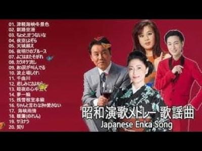 男性演歌歌手 Japanese Enka Songs 新曲演歌男性2018 日本演歌 高音質 昭和演歌メドレー 歌謡曲