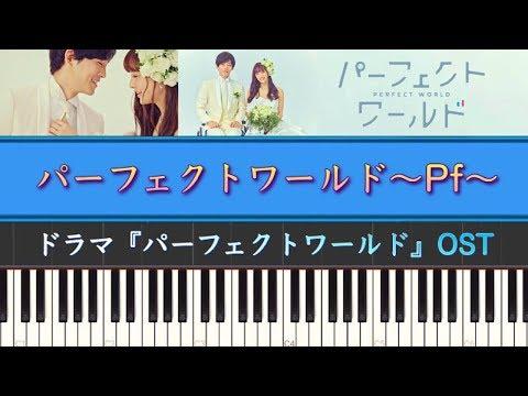 ドラマ『パーフェクトワールド(サントラ)』パーフェクトワールド〜Pf〜 Piano Cover