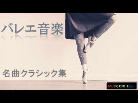 【バレエ音楽】名曲クラシック 人気バレエ音楽集:作業用BGM