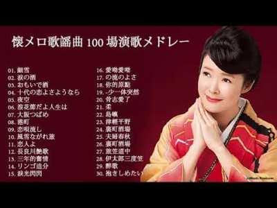 日本演歌經典 メドレー ♪♪ 懐メロ歌謡曲 100 場演歌メドレー 1