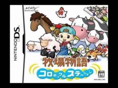 Harvest Moon DS OST 牧場物語コロボックルステーション サントラ