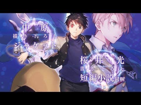 ドラマCD「Fate/Prototype 蒼銀のフラグメンツ」2巻発売告知CM