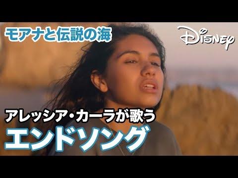 How Far I'll Go(エンドソング)by アレッシア・カーラ/ミュージックビデオ 映画『モアナと伝説の海』より