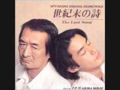 世紀末の詩 The Last Song  BGM 1998年