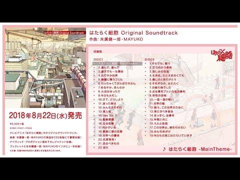 【公式】TVアニメ『はたらく細胞』Original Soundtrack試聴映像 | 8月22日発売!!