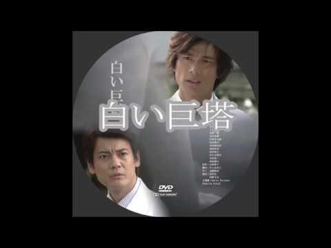 【 白い巨塔 】   オリジナル サウンド トラック