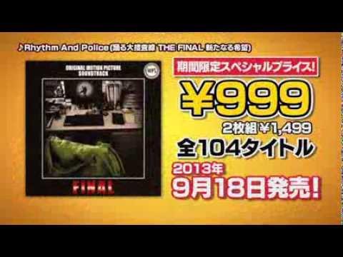 永遠のサントラ999 BEST & MORE (3)