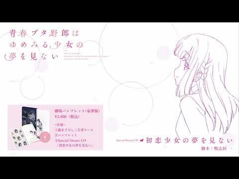 Special Drama「初恋少女の夢を見ない」視聴動画