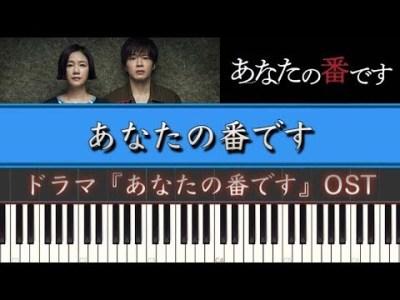 ドラマ『あなたの番です(サントラ)』あなたの番です Piano Cover(Percussionあり)
