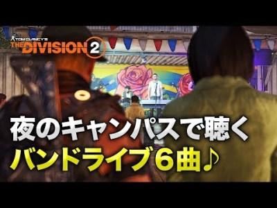 【Division2】夜のキャンパスで聴くバンドライブ6曲 サントラ 作業用 BGM Soundtrack【ディビジョン2】