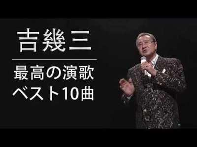 吉幾三 ベスト10曲   最高の演歌