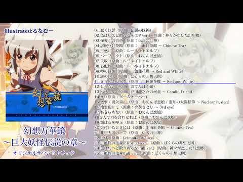 幽閉サテライト / 幻想万華鏡~巨大妖怪伝説の章~オリジナルサウンドトラック【XFD】