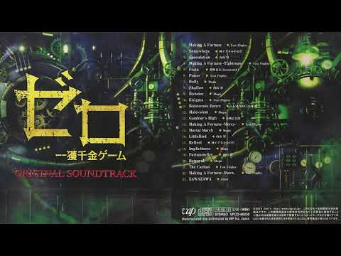 Zero: Ikkaku Senkin Game Soundtrack OST #1 – Making A Fortune