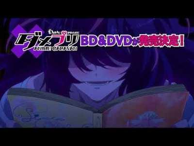 5/25発売【BD・DVD】ダメプリ ANIME CARAVAN下巻CMメア編