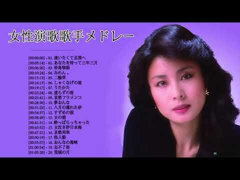 日本演歌 の名曲 歌謡曲メドレー ♪♪ 女性演歌歌手メドレー