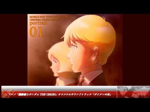 アニメ「機動戦士ガンダム THE ORIGIN」オリジナルサウンドトラック「ダイクンの死」