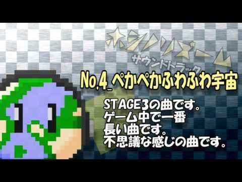 ホシノリズームサウンドトラック[フリーゲーム]OST