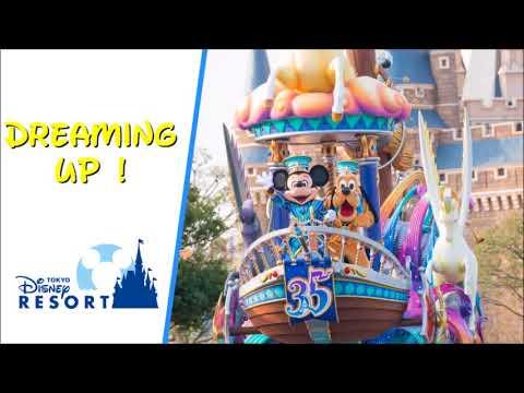 "[HQ] ""Dreaming Up!"" Full Soundtrack- Tokyo Disneyland 35th Anniversary 東京ディズニーランド 35周年 ドリーミング・アップ 音源"
